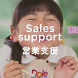 Sales Support 営業支援